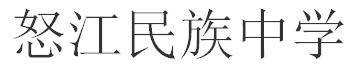 怒江民族中学