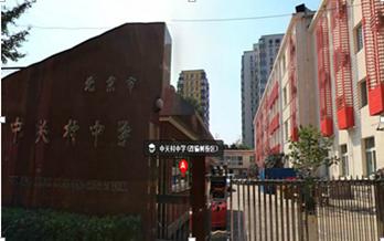 北京市中关村中学(双榆树校区)