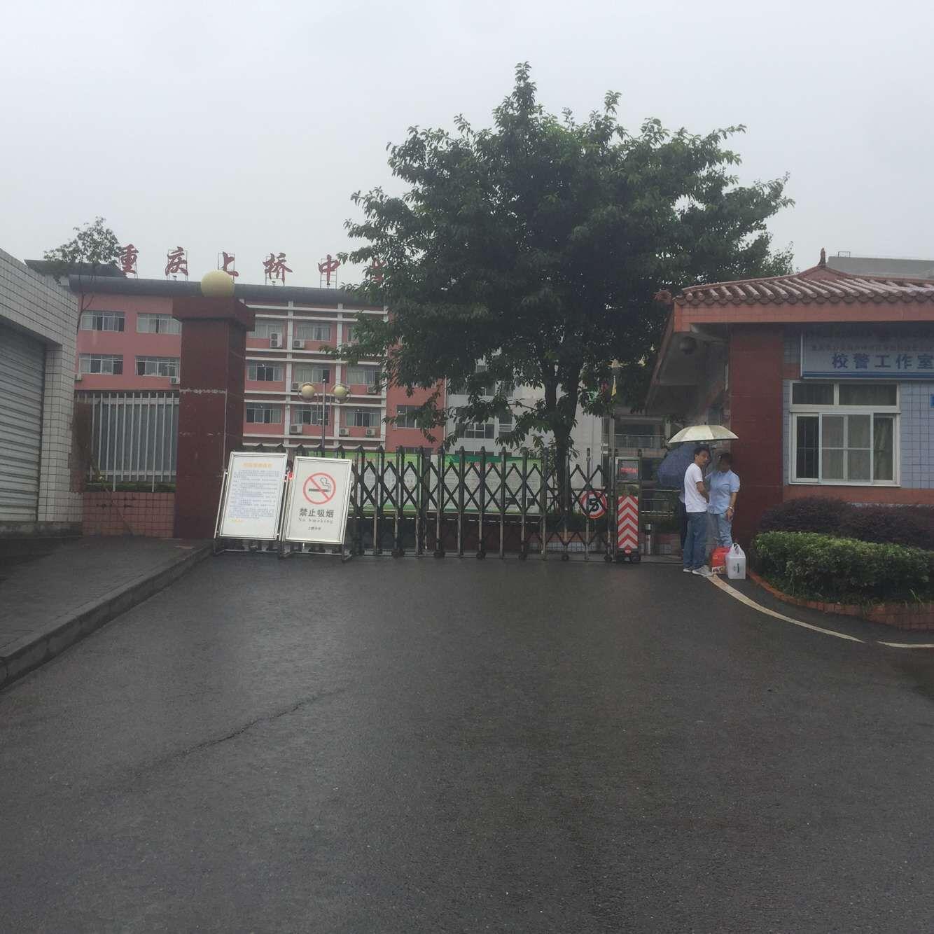 重庆市上桥中学校