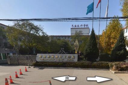 长治高级技工学校