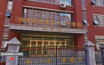 哈尔滨三十六中学