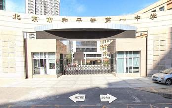 北京市和平街第一中学(北苑校区中学部)