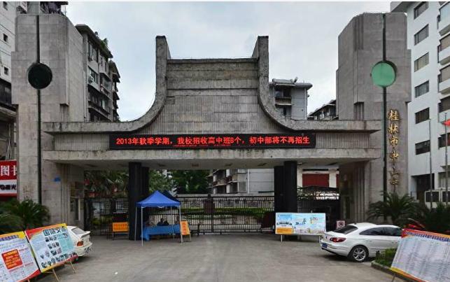 桂林市中山中学