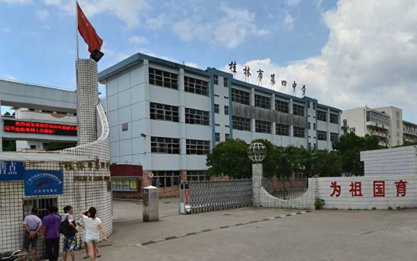 桂林市第四中学