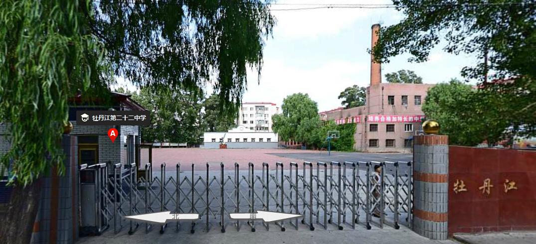 牡丹江市二十二中学