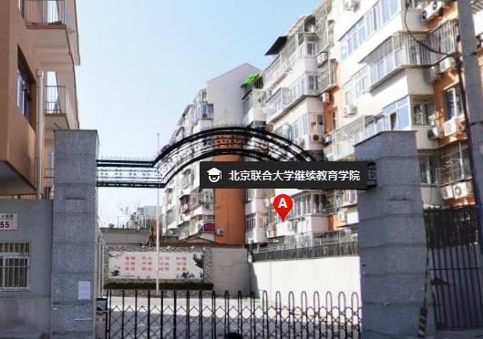 北京联合大学继续教育学院