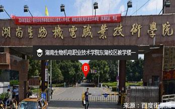 湖南生物机电职业技术学院(东湖校区)