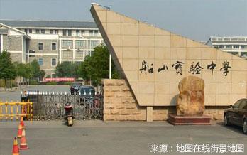 衡阳市船山实验中学