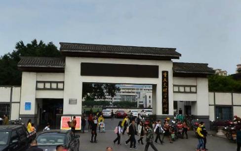 重庆文理学院附属中学