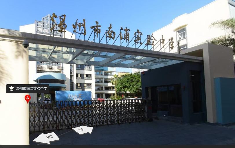 温州南浦实验中学图片