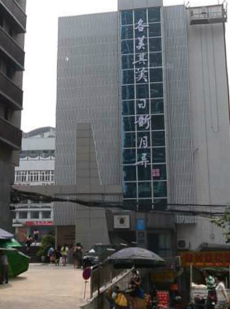 江北区新村实验小学校