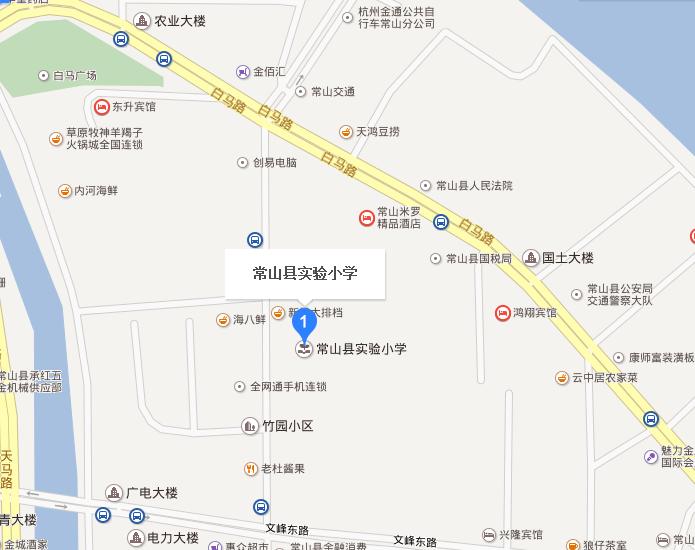 常山县实验小学