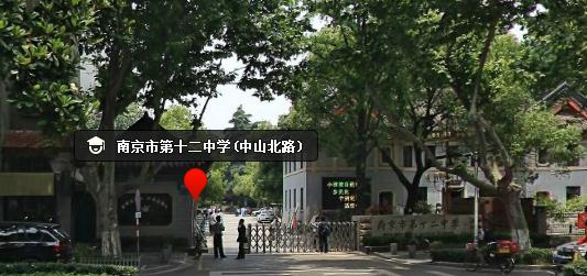 南京市第12中学高中部