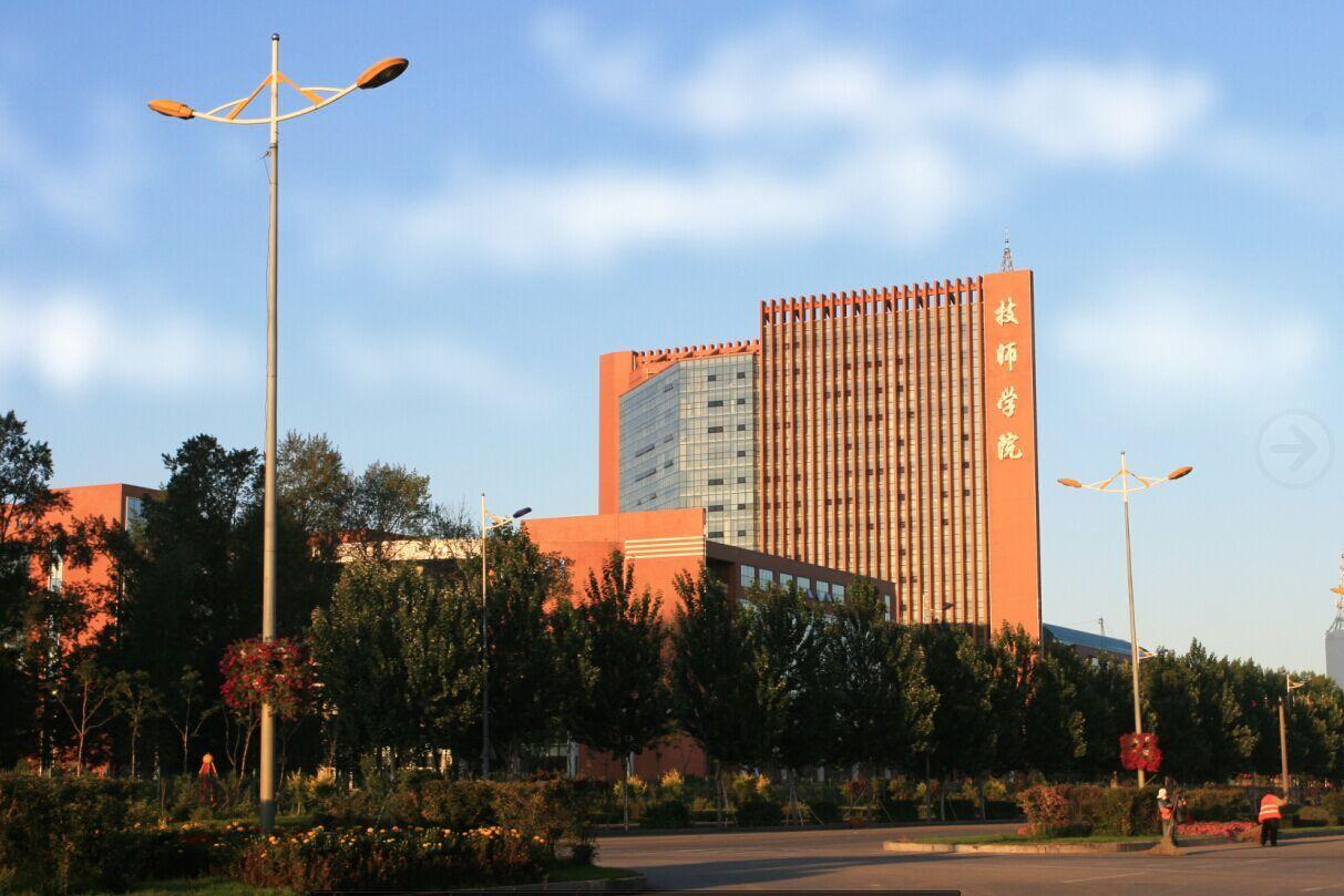 佳木斯市技师学院