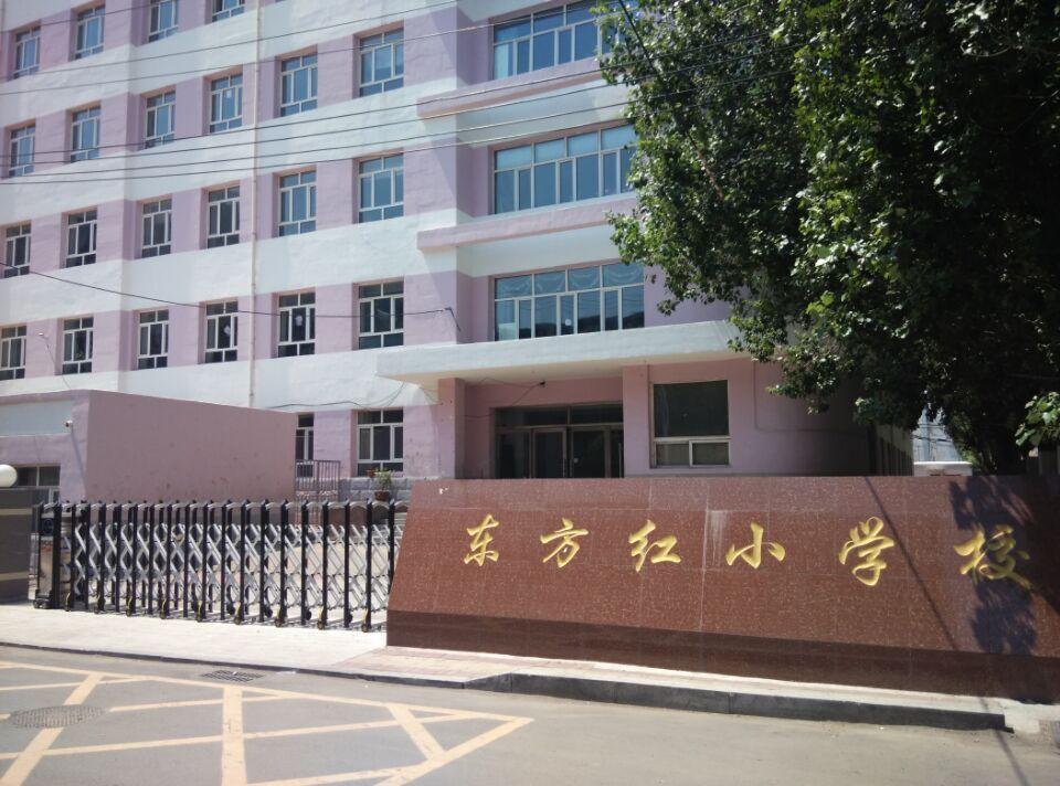 齐齐哈尔东方红小学