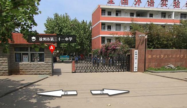 徐州第三十一中学
