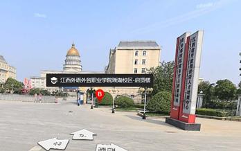 江西外语外贸职业技术学院