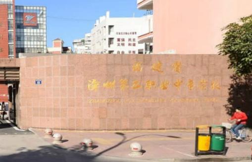 漳州第二职业中专学校