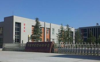 渭南市实验初级中学