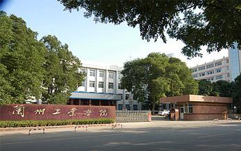 兰州工业学院