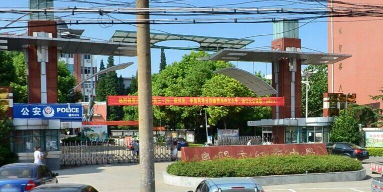 阜阳红旗中学
