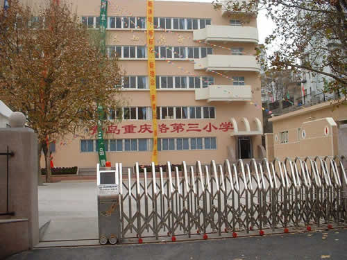 重庆路第三小学