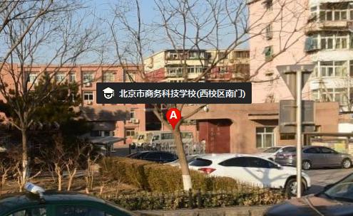 北京市商务科技学校