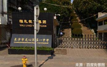 长沙市天心区第一中学