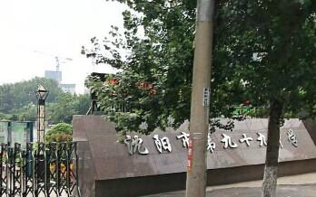沈阳市第99中学
