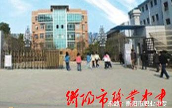 衡阳市职业中专学校