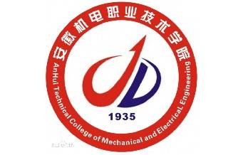 芜湖机电职业技术学院
