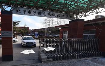 北京电子信息高级技工学校(动力校区)
