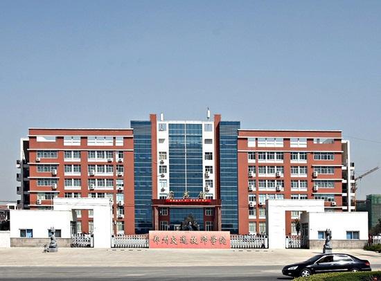 郑州交通技师学院