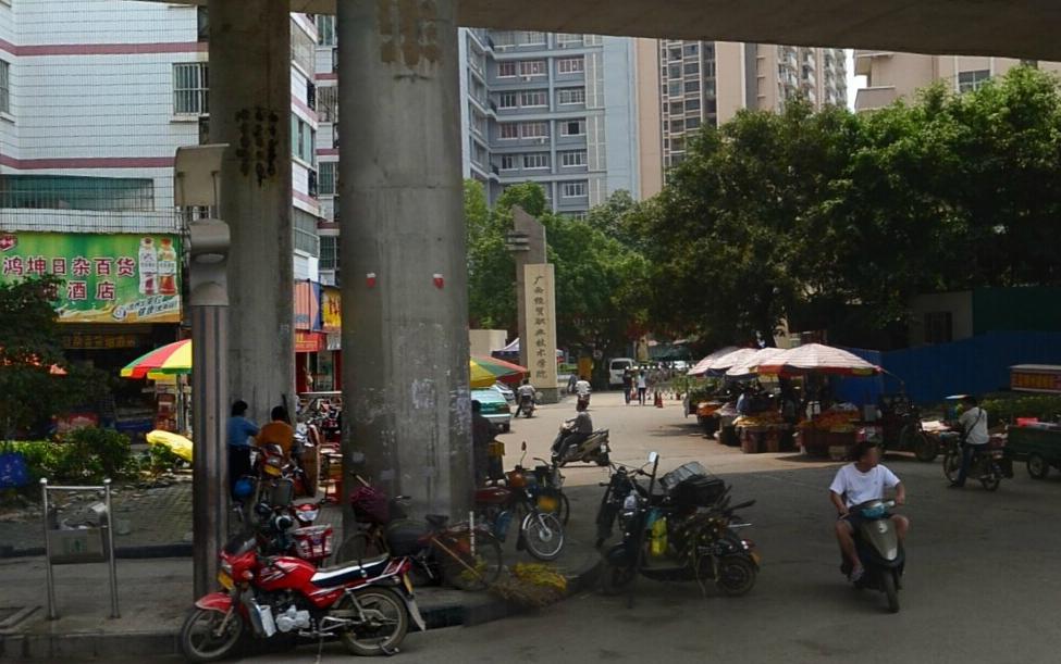 广西经贸职业技术学院