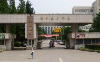 南昌大学科技学院