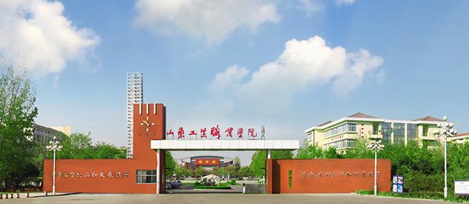 山东工业职业学院4号楼
