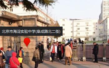 北京市海淀实验中学 东校区图片
