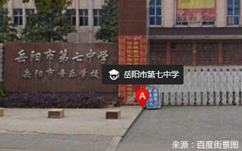 岳阳市第七中学