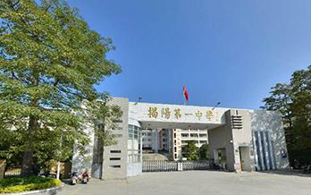 揭阳第一中学