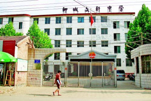 聊城文轩中学