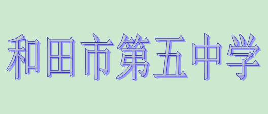 和田市第五中学