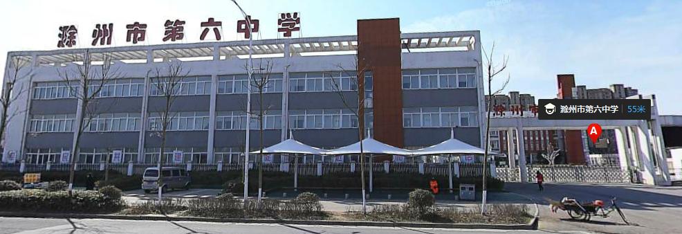 滁州市第六中学