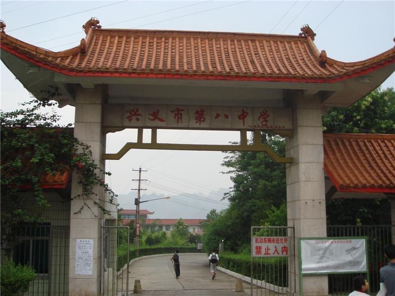 兴义市第八中学