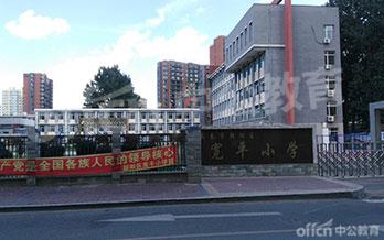 朝阳区宽平小学校