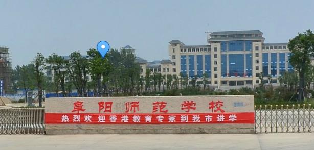 阜阳师范学校