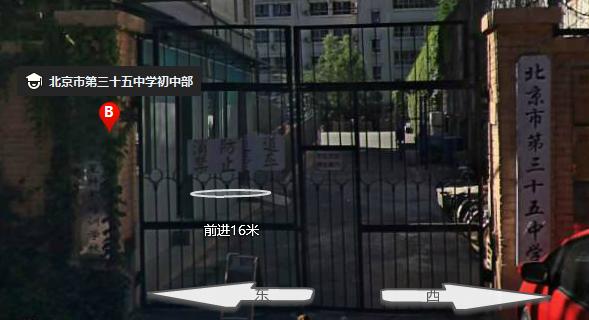 北京市第三十五中初中部
