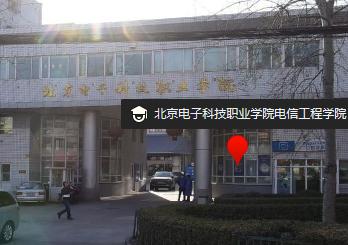 北京电子科技职业学院电信工程学院