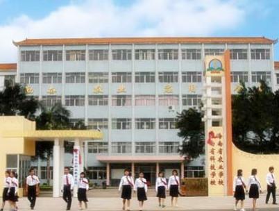 海南省农业学校