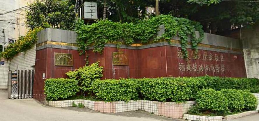 福建铁路机电学校