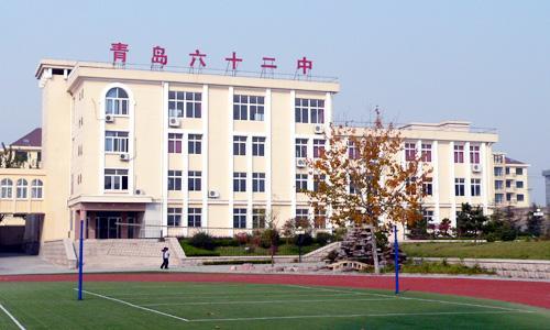 青岛第62中学